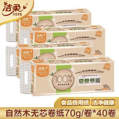 40卷洁柔纸巾自然木70g4层卷纸家用无芯可选卷纸卫生纸家庭装批发