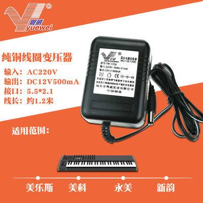 爱尔科电子琴DC12V电源ARK-2170适配器2171电源线2172 2173变压器
