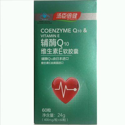 汤臣倍健辅酶Q10天然维生素E软胶囊60粒 保护心脏 增强免疫力