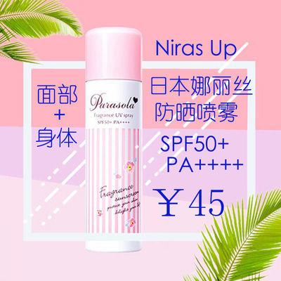【娜扎推荐】日本娜丽丝保湿防晒喷雾SPF50+ 防水隔离防晒霜90g