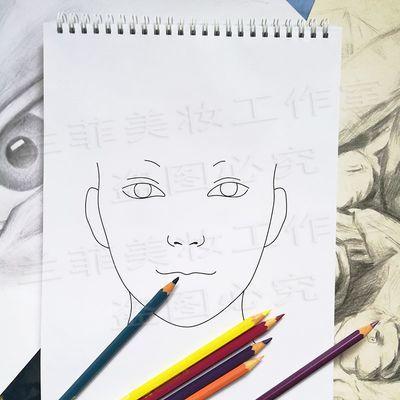 化妆师美人图五官练习册素描纸妆图初学彩妆入门手绘练习册