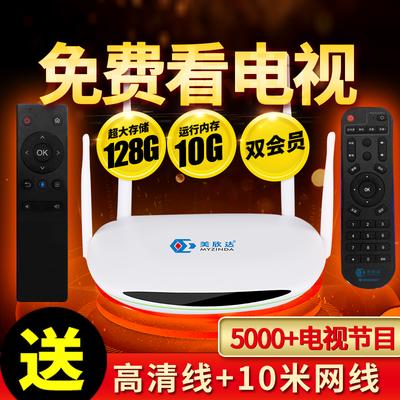 网络电视机顶盒 高清智能安卓系统wifi播放器 全网通用语音盒子M9