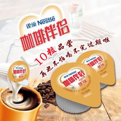 奶油球雀巢奶球咖啡伴侣咖啡奶精球雀巢咖啡奶伴侣糖 10ml/粒散装