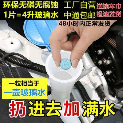 固体玻璃水汽车用雨刮器水泡腾片超浓缩雨刷精四季通用强力清洁剂