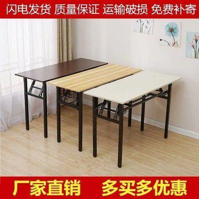 折叠桌长条桌子家用会议桌便携餐桌办公培训桌学生宿舍课桌电脑桌