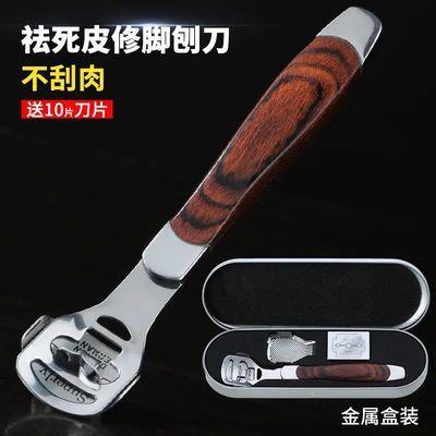 刮脚修脚器神器去死皮修脚刀老茧工具脚底脚后跟刨美足刀工具套装