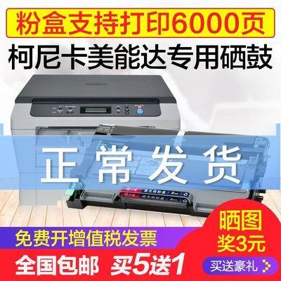 柯尼卡美能达1580MF硒鼓1590打印机粉盒TNP30s 29 28s 1550dn墨盒