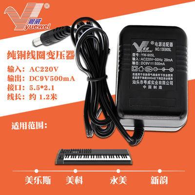新韵XY-960电子琴DC9V电源500MA适配器337 331电源线328变压器9伏
