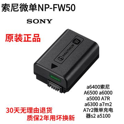 索尼NP-FW50 微单相机电池 NEX6 7 5N R A5000 A5100 A6000 A6300