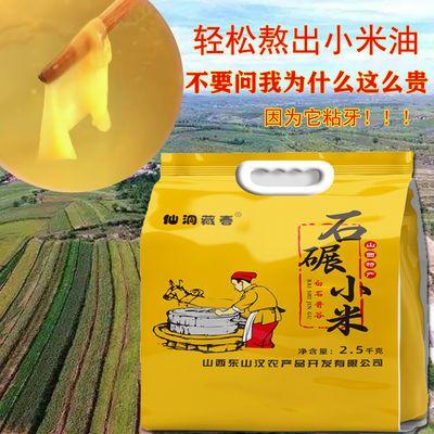 山西小米沁州黄小米特产农家特级农食品2019新月子米5斤袋装米脂