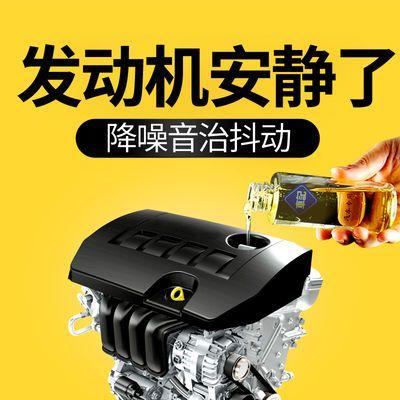 车记汽车发动机降噪音抖动抗磨保护剂强治修复烧机油精机油添加剂