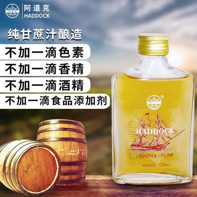 洋酒阿道克40度高度陈酿朗姆酒110mL小瓶鸡尾酒基酒提拉米苏烘焙