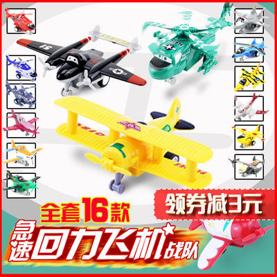 儿童回力卡通小飞机幼儿惯性车宝宝直升飞机套装男孩模型儿童玩具