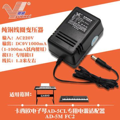 CT640卡西欧670电源DC9V适配器AD-5CL电源线588变压器310 480 360
