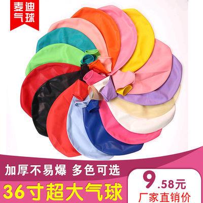 大号36寸超大气球批发特大地爆球中球开业生日布置装饰用品包邮