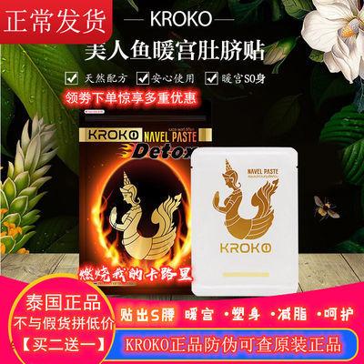 泰国正品KROKO美人鱼肚脐贴祛湿减脂懒人神器暖宫束腰收腹贴瘦肚