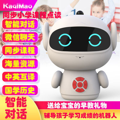 小帅智能机器人早教机学习玩具语音会对话小胖儿童陪伴wifi故事机