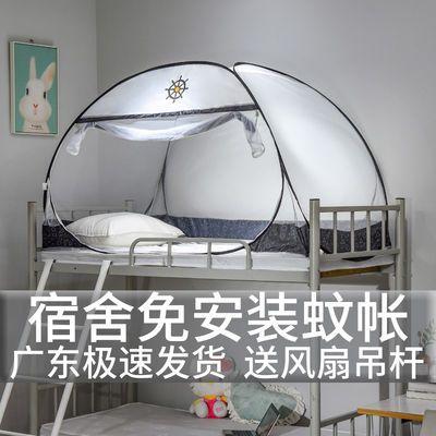 宿舍免安装蚊帐可折叠学生寝室女上铺下铺0.9m子母床1.2米蒙古包1