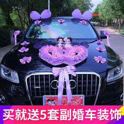 主婚车装饰套装花车拉花装饰婚庆婚车装饰用品结婚车头花婚车创意