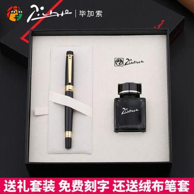 【免费刻字】毕加索铱金笔钢笔5505礼盒墨水套装男女商务办公礼品