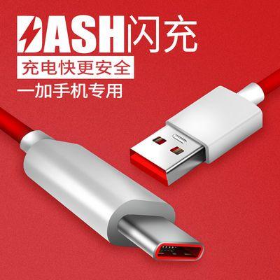 一加数据线原装DASH闪充3/3t/5/5t/6/6t手机快充type-c充电线7pro