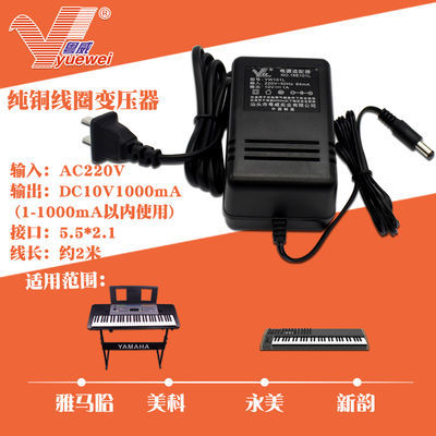 雅马哈KB200电子琴DC10V电源280/160电源线PA-41适配器变压器12伏