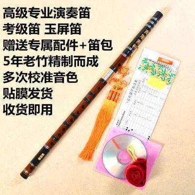 精制高级苦竹笛专业考级演奏笛子乐器初学笛子Cd调e调f调G调梆笛