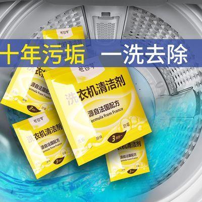 洗衣机清洗剂洗衣机槽清洗剂清洁剂半全自动滚筒波轮杀菌消毒去污