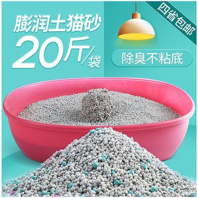 【亏本冲销量】除臭猫砂20斤10公斤膨润土结团猫砂盆豆腐猫砂包邮