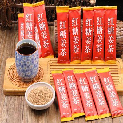 红糖姜茶50袋*10g大姨妈袋装体寒黑糖块调理姜糖茶去寒拍2件送杯