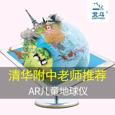 抖音AR智能电子早教地球仪3d立体高清智能王树声清华附中老师推荐