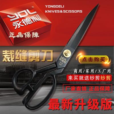 【可选顺丰配送】裁缝剪刀家用剪刀正品永德利服装裁缝剪刀12寸工