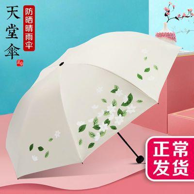 天堂伞黑胶太阳伞防晒防紫外线雨伞女折叠晴雨两用小巧三折遮阳伞