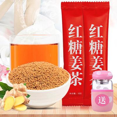 【50条送杯子】红糖姜茶姜汁暖宫驱寒发汗汤调理月经大姨妈姜母茶