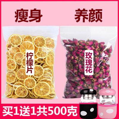买2送杯 柠檬片玫瑰花茶组合美白纤体新鲜柠檬干片荷叶水果茶花茶