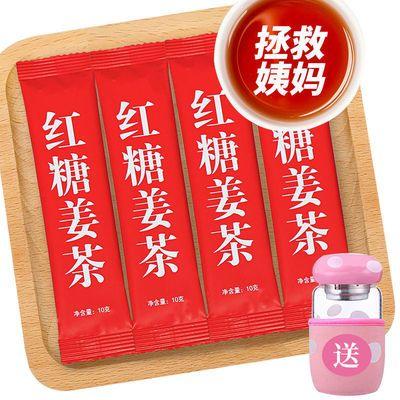 【60条特惠装】红糖姜茶姜汁暖宫驱寒发汗汤调理月经姨妈女神必备