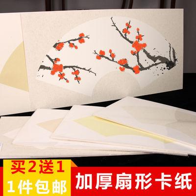 江左 买2送1加厚扇形宣纸卡纸熟宣软卡长方形生宣书法国画作品纸