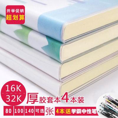 B5加厚大号笔记本子胶套本16K超厚记事本横线作业本学生文具