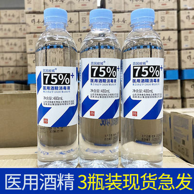 【现货】75%酒1精480ml乙醇消毒液家居皮肤消毒医公司用家用
