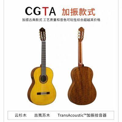 YAMAHA雅马哈古典吉他吉它面单板CG122MC 182电箱加震振原声39寸