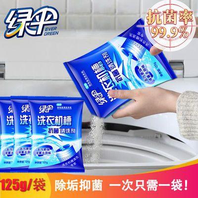 绿伞洗衣机槽清洁剂125g*3/6/12袋 全自动滚筒洗衣机清洗剂除垢剂