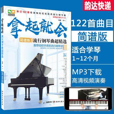 拿起就会超精选流行音乐钢琴谱流行歌曲简谱钢琴谱子流行钢琴曲谱