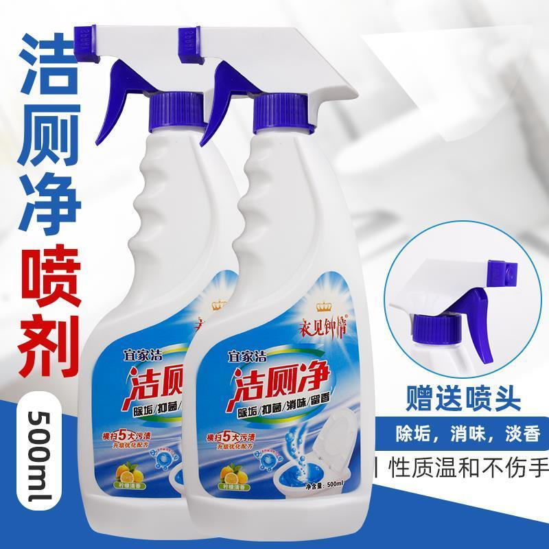 洁厕净马桶洁厕灵除垢去污卫生间清洗剂瓷砖地面超强去污垢除臭剂