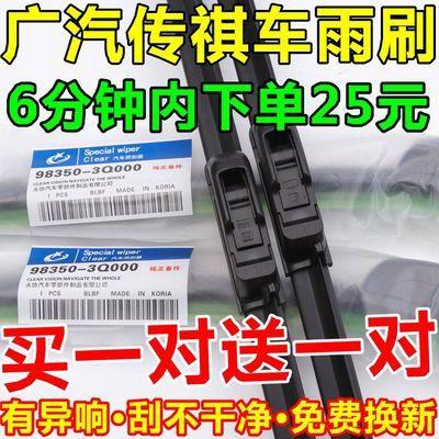 广汽传祺GS4雨刮器GA3 GA5 GA6 GS8 GA8 GS5 GS3通用无骨雨刷片