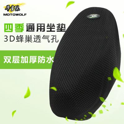 电动摩托车坐垫套加厚座包套电瓶车3D蜂窝网四季防晒防水大小通用
