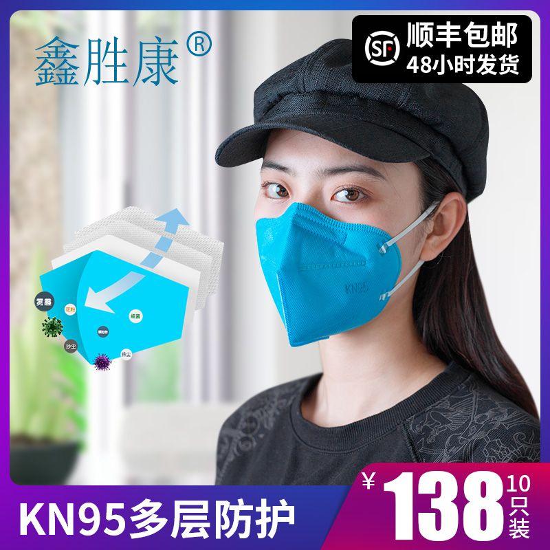 现货顺丰包邮,4层防护:10只 鑫胜康 KN95级 多重防尘口罩