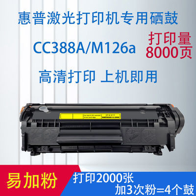 惠普CC388A硒鼓易加粉 P1108 P1007 P1008 p1106 M1136mfp墨盒【