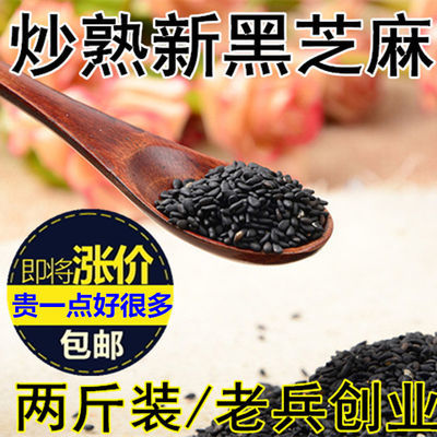 【新货熟黑芝麻粒】1000g新黑芝麻2斤熟白芝麻500g炒熟黑芝麻即食