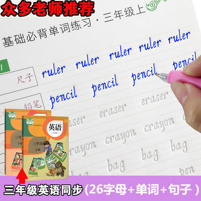 三年级英语字帖上下册人教版同步小学生凹槽练字帖儿童英文练字板