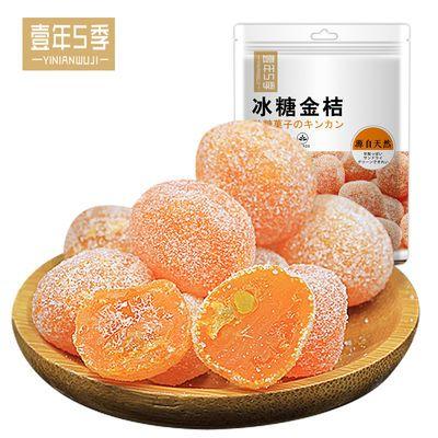 【五季_冰糖金桔干1000g/500g】金橘干水果干蜜饯果干果休闲零食
